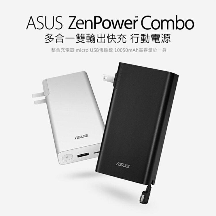 ASUS ZenPower Combo 10050 mAh 原廠多合一雙輸出快充/行動電源 旅充 雙 Micro USB 充電線 充電器 插頭 移動電源 LED 5V/9V/12V/HTC Desire 728/820s/816/826/820/626/EYE/One A9/M8/M9/E9/M9+/E9+/M9s/Butterfly 2/3
