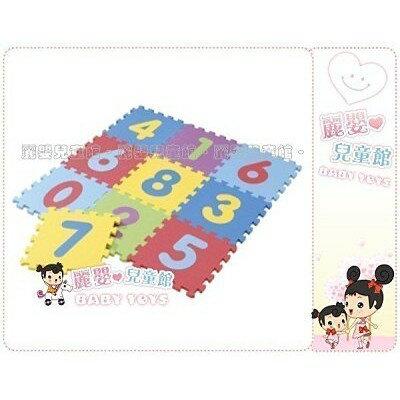 麗嬰兒童玩具館~兒童居家安全sgs國家認証防護EVA安全地墊-123數字墊10入裝台灣製.