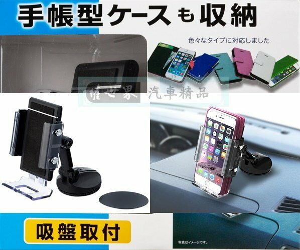 權世界@汽車用品 日本 SEIKO 儀錶板用 吸盤式 智慧型手機架(適用掀蓋式手機保護套) EC-176
