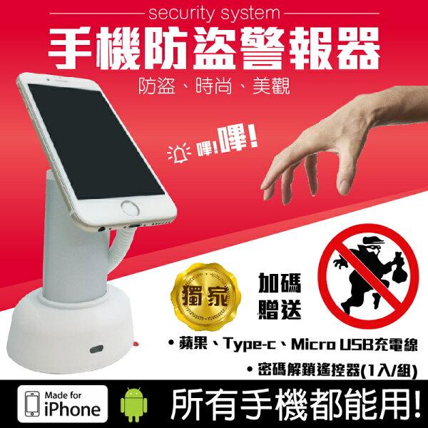 【conishop】手機防盜警報器支援4.7~6.5吋手機磁扣設計三重防盜機制防盜器蘋果安卓手機都適用贈遙控器