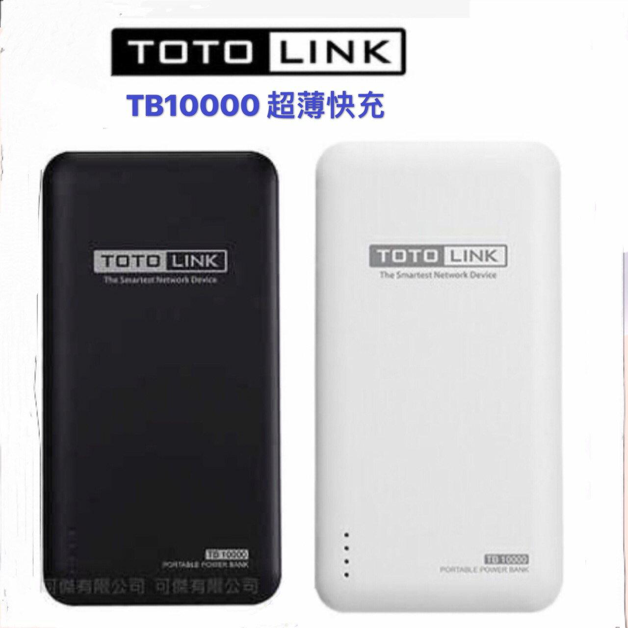 TOTOLINK TB10000 超薄快充行動電源 10000mAh 黑/白 [富廉網]