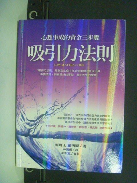 【書寶二手書T6/心靈成長_IJM】吸引力法則-心想事成的黃金三步驟_麥可J.羅西爾