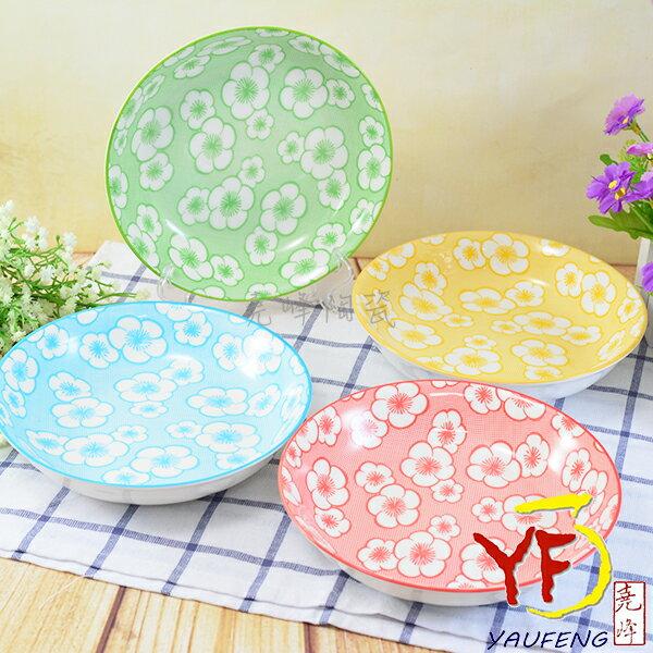 ★堯峰陶瓷★餐桌系列 四色梅花盤 湯盤 深盤 盤子