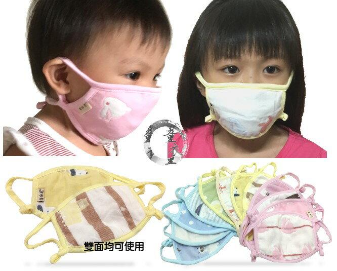 童衣圓【H070】H70紗布口罩 六層紗 兒童 寶寶 護鼻 護口 防風 防寒 保暖 透氣 隔絕髒空氣 塵蹣 綁帶可調整