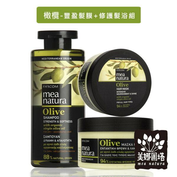 MP美魔 生活小鋪:美娜圖塔橄欖豐盈髮膜+修護髮浴組(豐盈髮膜250ml+頭皮修護髮浴300ml)