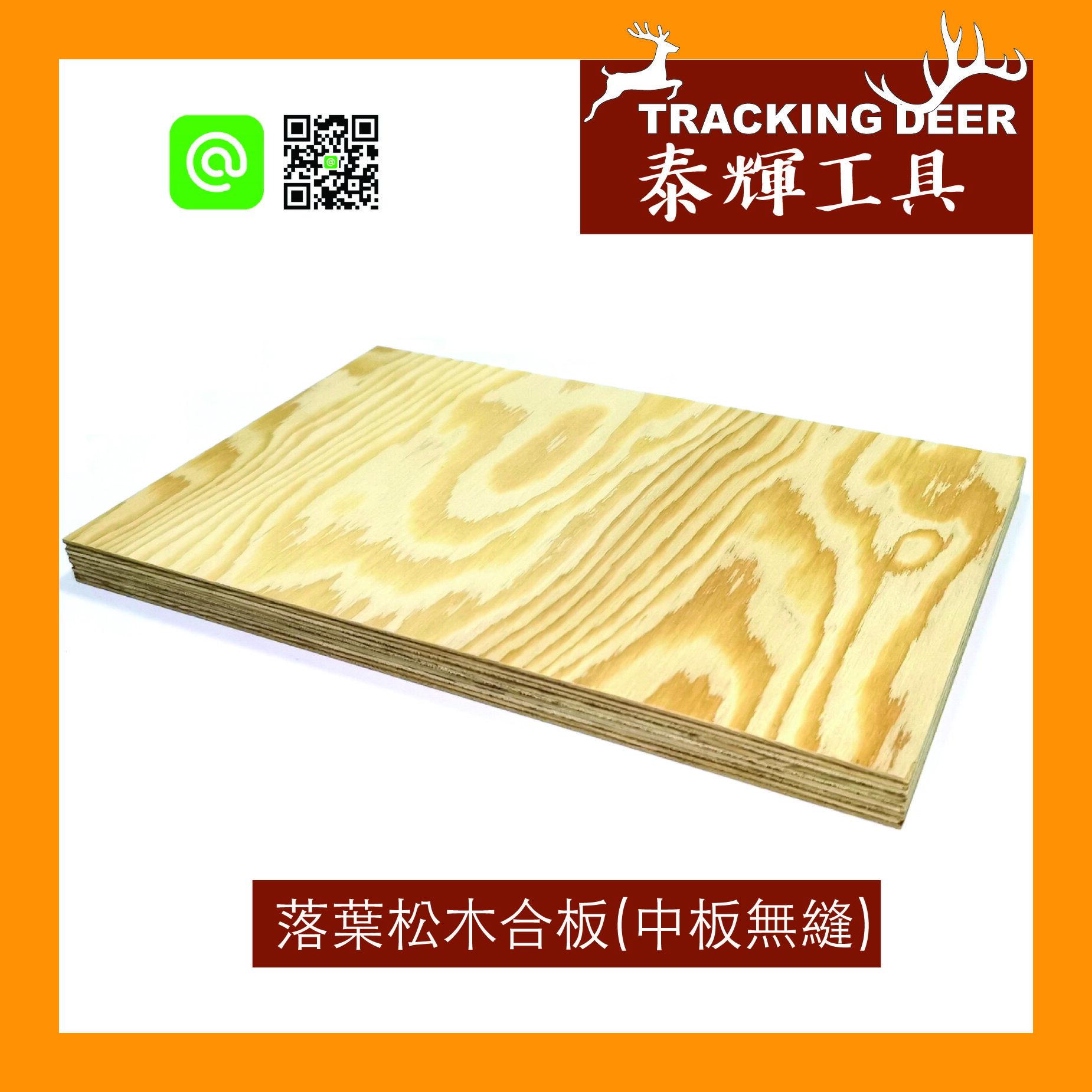 【落葉松木合板】木板 木材 DIY 藝 線鋸作品教材 製作彩繪 蝶古巴特木胚