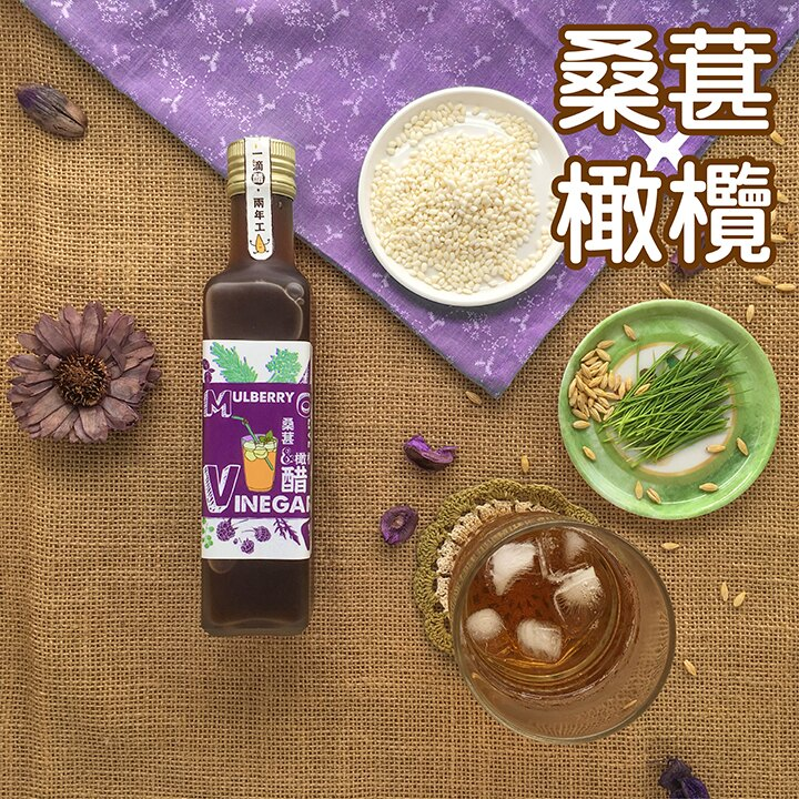 桑葚橄欖醋250ML /  健康果醋 /  促進新陳代謝  /  天然釀造 0