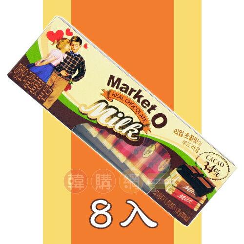 【韓購網】韓國Market O 經典牛奶巧克力36g(8入)★34%Cacao濃郁精緻★韓國必買韓國零食韓國糖果★1月限定全店699免運