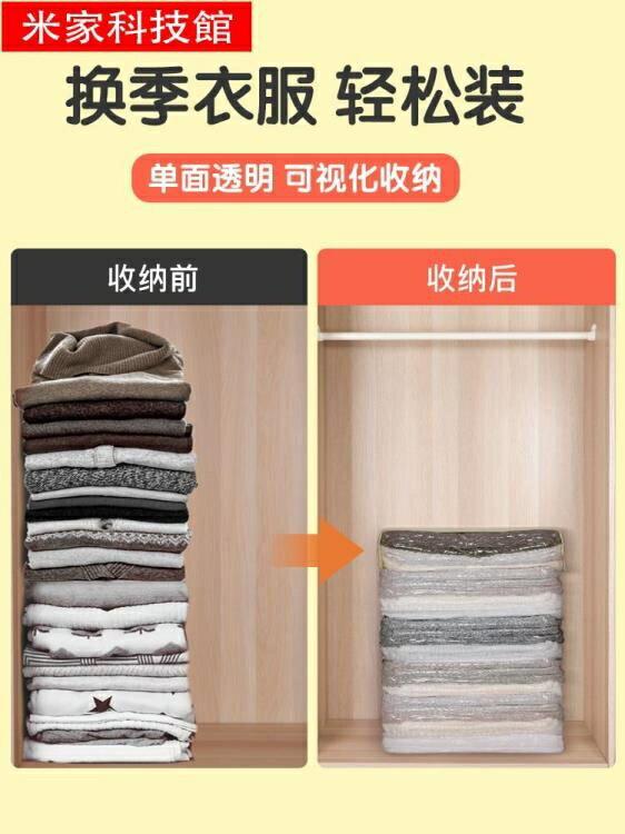 壓縮袋 免抽氣真空收納壓縮袋家用裝大號棉被被子袋子衣物羽絨服密封神器 夏沐