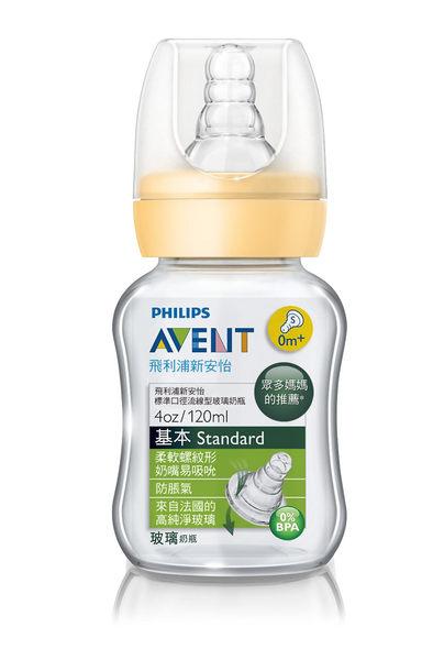 ~悅兒樂婦幼用品舘~AVENT 新安怡 口徑弧形玻璃奶瓶120ml 4oz^(單入^) ~