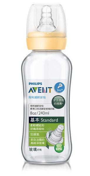 【悅兒園婦幼生活館】AVENT 新安怡 標準口徑弧形玻璃奶瓶240ml/8oz(單入)