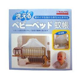 【悅兒樂婦幼用品?】Baby City 嬰兒床專用蚊帳-米色