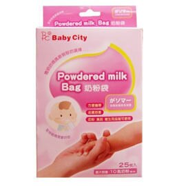 悅兒園婦幼生活館:BabyCity奶粉袋【悅兒園婦幼生活館】