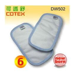 COTEX可透舒初生型吸尿墊DW502-6片優惠組【佳兒園婦幼館】