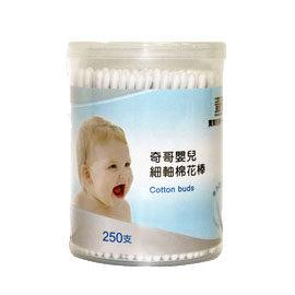 【悅兒樂婦幼用品?】奇哥 嬰兒細軸棉花棒250入