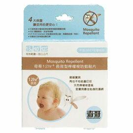 【悅兒樂婦幼用品?】奇哥 長效型檸檬桉防蚊貼片(10片入)