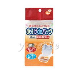 【悅兒樂婦幼用品舘】日本 PIP 離乳調理盒(G-301)-25ml