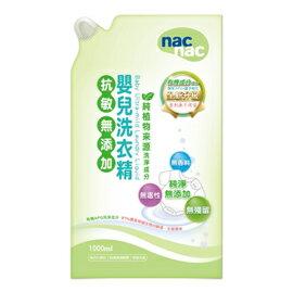 【悅兒樂婦幼用品?】nac nac 抗敏無添加嬰兒洗衣精補充包(1000ml)【全新上市】