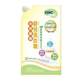 【悅兒樂婦幼用品?】nac nac 天然酵素嬰兒洗衣精補充包(1000ml)【全新上市】