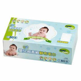 【悅兒樂婦幼用品?】nac nac 乾式嬰兒超柔細紗布毛巾80張