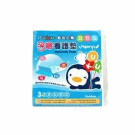 【悅兒樂婦幼用品?】Puku 藍色企鵝 孕婦看護墊(3入)