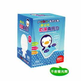【悅兒樂婦幼用品?】Puku 藍色企鵝 嬰幼兒乾濕兩用巾(80抽)
