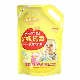 【悅兒樂婦幼用品?】US BABY 優生防蹣抗菌洗衣精補充包(1800ml)