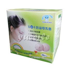 【悅兒樂婦幼用品舘】亞米兔 防溢母乳墊(36片)