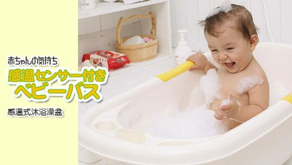 Aprica 愛普力卡 感溫式沐浴澡盆【悅兒園婦幼生活館】 1