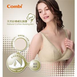 Combi 康貝天然彩棉哺乳胸罩(居家型) -褐色【悅兒園婦幼生活館】
