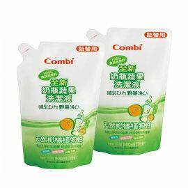 【悅兒樂婦幼用品舘】Combi 康貝奶瓶蔬果洗潔液補充包800ml × 2【超值特惠價】