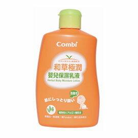 【悅兒樂婦幼用品?】Combi 康貝 和草極潤嬰兒保濕乳液(250ml)