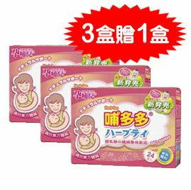 mamacare孕哺兒®哺多多媽媽飲品顆粒-24包入【3盒再贈1盒】【悅兒園婦幼生活館】