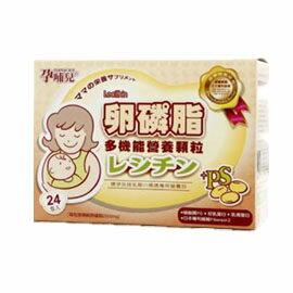 【悅兒樂婦幼用品舘】孕哺兒®卵磷脂多機能營養顆粒(香草口味)-24包入