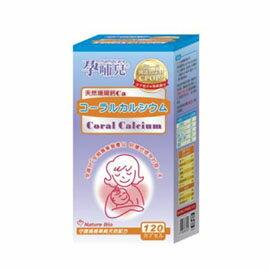 【悅兒樂婦幼用品?】mamacare 孕哺兒R日本天然珊瑚鈣膠囊120粒