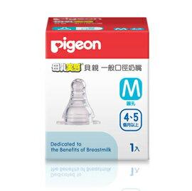 【悅兒樂婦幼用品舘】PIGEON 貝親 新母乳實感矽膠奶嘴 M一般口徑