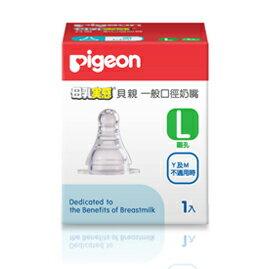 【悅兒樂婦幼用品舘】PIGEON 貝親 新母乳實感矽膠奶嘴 L一般口徑