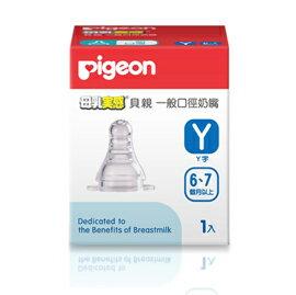 【悅兒樂婦幼用品舘】PIGEON 貝親 新母乳實感矽膠奶嘴 Y一般口徑