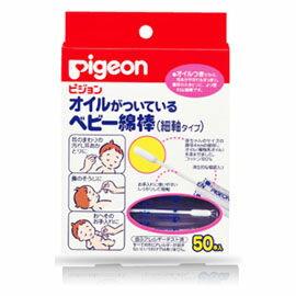 【悅兒樂婦幼用品?】PIGEON 貝親 嬰兒棉棒(沾附有橄欖油)