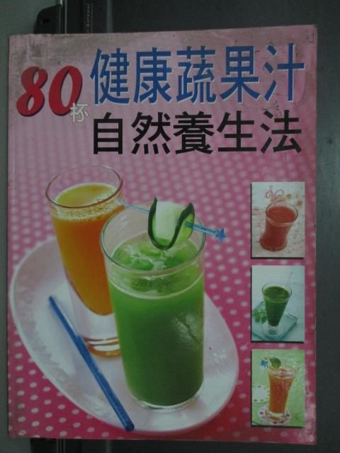 【書寶二手書T4/養生_QGH】80杯健康蔬果汁自然養生法