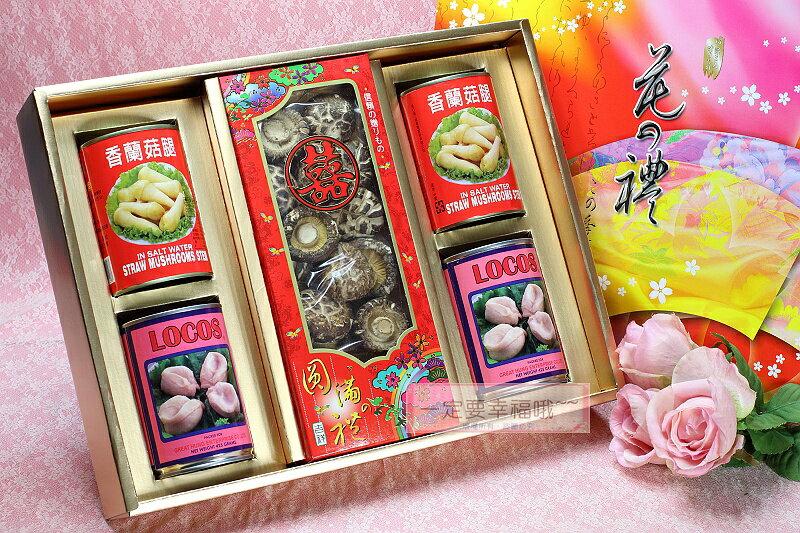 一定要幸福哦~特選香菇鮑魚蘑菇罐頭禮盒~-男方訂婚12禮、結婚用品、六禮、十二禮