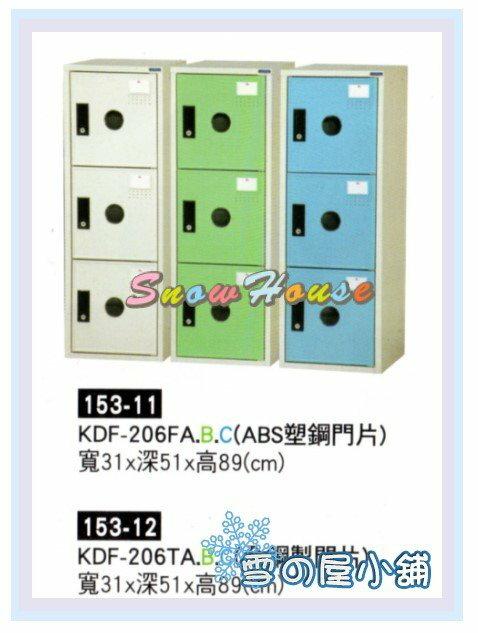 ╭☆雪之屋居家生活館☆╯AA153-11 KDF-206FA.B.C(ABS塑鋼門片)/置物櫃/保險箱/保管箱/收納櫃