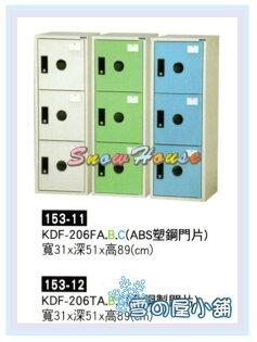 ╭☆雪之屋居家生活館☆╯AA153-11KDF-206FA.B.C(ABS塑鋼門片)置物櫃保險箱保管箱收納櫃