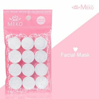 【MEKO】壓縮面膜