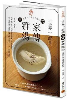 世界一流的港式家傳雞湯:補氣血、暖腸胃,向長壽的香港人學習融合中醫觀念的飲食智慧,用一種雞湯湯底變化