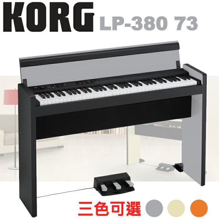 【非凡樂器】KORG LP-380 73 三色可選『73鍵嬌小時尚數位電鋼琴』台灣公司貨保固 / 銀黑