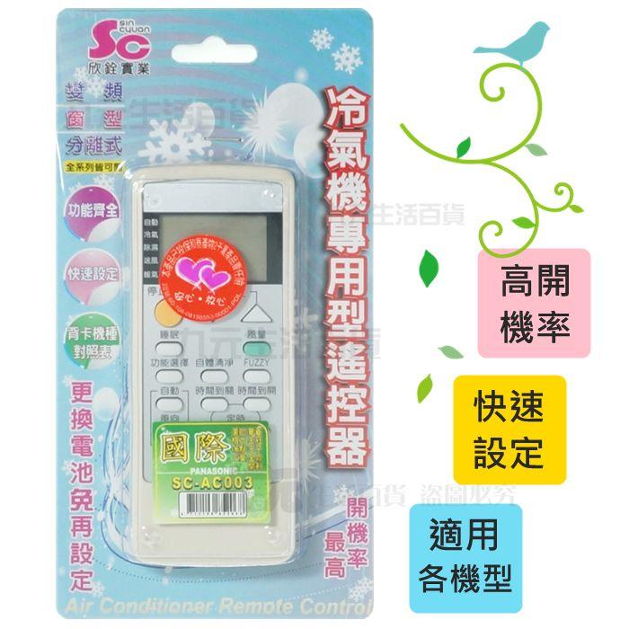 【九元 】SCAC003 冷氣 遙控器 國際 冷氣遙控器 萬用遙控器 冷氣機設定
