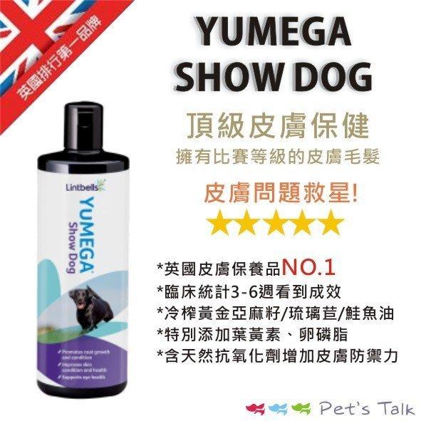 英國YUMEGA SHOW DOG優美加-頂級皮膚保健配方 500ML Pet\
