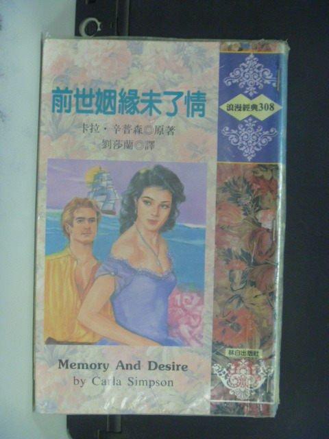【書寶二手書T4/言情小說_JDI】前世姻緣未了情_劉莎蘭