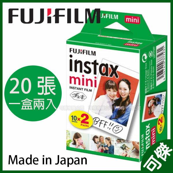 FUJIFILM Instax mini富士 拍立得底片 空白底片 一盒兩捲裝共20張 適用MINI8 MINI70 MINI90 24H快速出貨